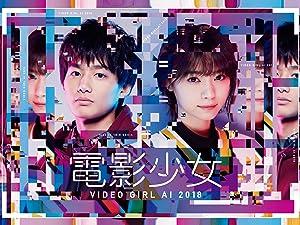 電影少女-VIDEO GIRL MAI 2019-の動画を見逃し配信・無料で見るなら!この動画配信サービス