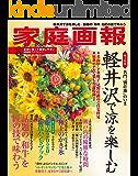 家庭画報プレミアムライト版 2019年8月号 [雑誌]
