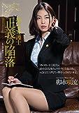 女弁護士 正義の陥落 卯水咲流 アタッカーズ [DVD]