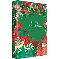 二十首情诗和一首绝望的歌(附赠精美赏读手册)