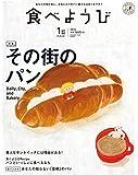 食べようび 1st ISSUE (ORANGE PAGE BOOKS)