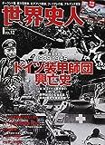 世界史人 vol.12
