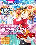 電撃G's magazine 2015年7月号 [雑誌]