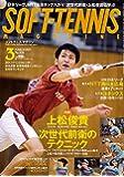ソフトテニスマガジン 2017年 3 月号
