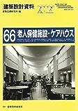 老人保健施設・ケアハウス (建築設計資料)