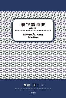 TJG 頭字語事典 - 教養を高める5...