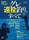 グレ遠投釣りのすべて[雑誌]:磯釣りスペシャル増刊2020年2月号