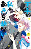 王子が私をあきらめない!(6) (ARIAコミックス)