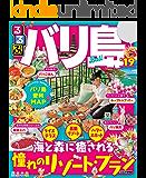 るるぶバリ島'19 (るるぶ情報版(海外))