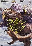 ライドンキング(1) (シリウスKC)