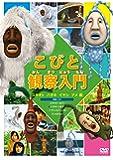 こびと観察入門 ユキオト ハタキ イヤシ アメ編 [DVD]