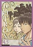 五佰年BOX(4.5) ~Special Episode~ (イブニングコミックス)