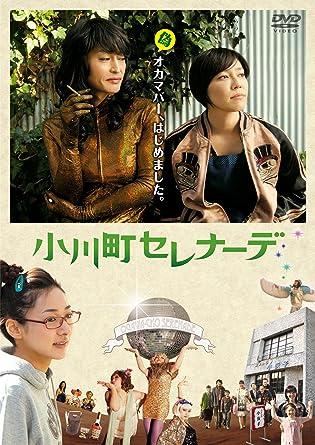 Amazon | 小川町セレナーデ [DVD...