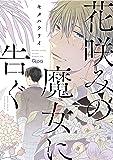 花咲みの魔女に告ぐ (バンブーコミックス Qpaコレクション)