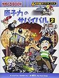 原子力のサバイバル 2 (かがくるBOOK―科学漫画サバイバルシリーズ)