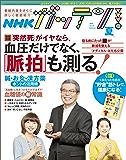 NHKガッテン! 2019年 夏号 [雑誌]