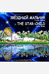 Звёздный мальчик. The Star-Child. Oscar Wilde. Bilingual Russian/English Fairy Tale: Dual Language Picture Book Kindle Edition