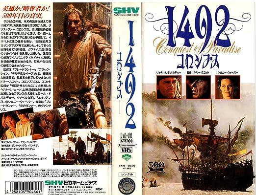 Amazon.co.jp: 1492 コロンブス...