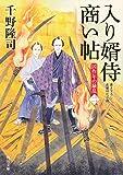 入り婿侍商い帖 凶作年の騒乱(二) (角川文庫)