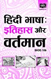 BHDE106 Hindi Bhasha Etihas aur Vartman (Ignou help book for BHDE-106 in Hindi)