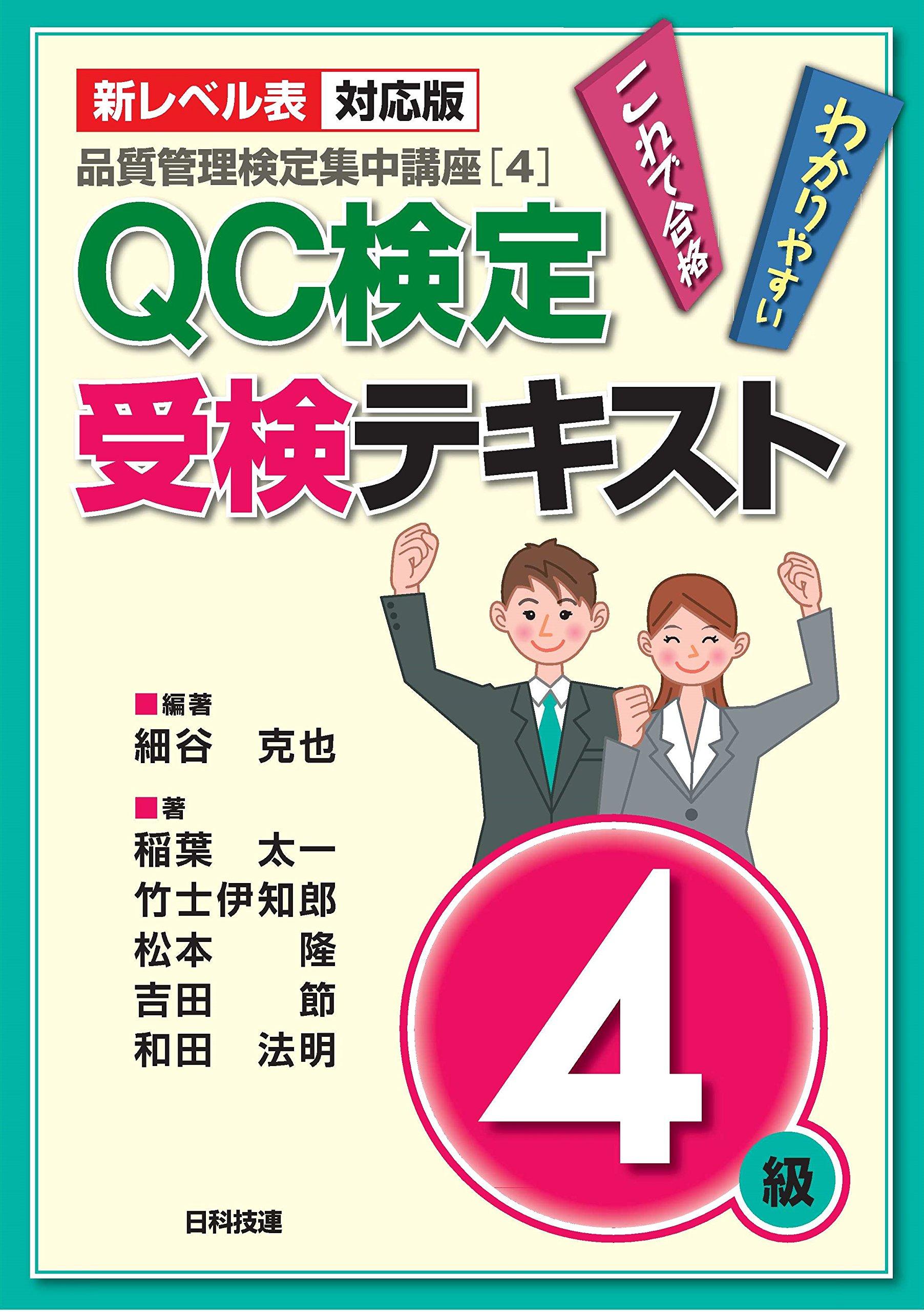 QC検定受検テキスト4級