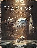 アームストロング: 宙飛ぶネズミの大冒険