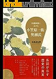 旧盛岡藩における小笠原一族・奥瀬氏 (22世紀アート)