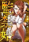 監禁婚~カンキンコン~(4) (ニチブンコミックス)