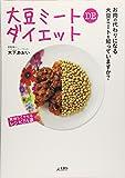 大豆ミート DE ダイエット