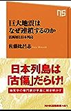 巨大地震はなぜ連鎖するのか 活断層と日本列島 (NHK出版新書)