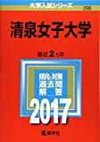 清泉女子大学 (2017年版大学入試シリーズ)
