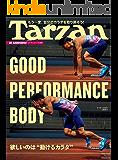 """Tarzan (ターザン) 2018年5月24日号 No.741 [欲しいのは""""動けるカラダ""""] [雑誌]"""