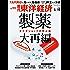 週刊東洋経済 2018年6/16号 [雑誌]