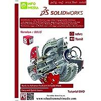 Solidworks(DVD)