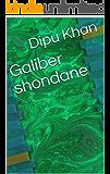 Galiber shondane (Galician Edition)