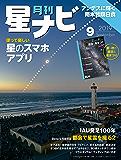 月刊星ナビ 2019年9月号 [雑誌]