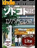 ソトコト 2017年 8月号 Lite版 [雑誌]