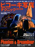 ヒコーキ写真テクニック2018冬 (イカロス・ムック)