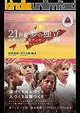 21世紀 夢の独立: 南海の小国 東ティモールの挑戦 高鳴る序曲 限りなき前進 (22世紀アート)