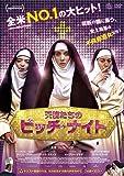 天使たちのビッチ・ナイト [DVD]