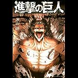進撃の巨人(25) (週刊少年マガジンコミックス)