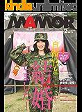 MAMOR(マモル) 2013 年 02 月号 [雑誌] (デジタル雑誌)