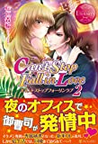 Can't Stop Fall in Love〈2〉 (エタニティブックスRouge)