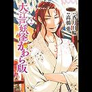 大江戸妖怪かわら版(2) (シリウスコミックス)