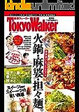 月刊 東京ウォーカー 2019年4月号 [雑誌]
