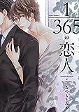 1/365の恋人 (フルールコミックス)