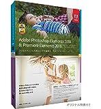 【旧製品】Adobe Photoshop Elements 2018 & Premiere Elements 2018 乗換え・アップグレード版 Windows/Macintosh版|特典ソフト付き(Amazon.co.jp限定)