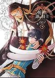 死神と銀の騎士 4巻 (デジタル版Gファンタジーコミックス)