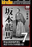 坂本龍馬 7 (impress QuickBooks)