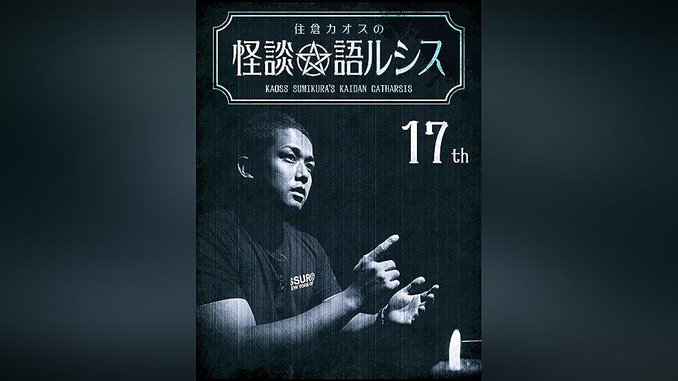 住倉カオスの怪談★語ルシス(17)